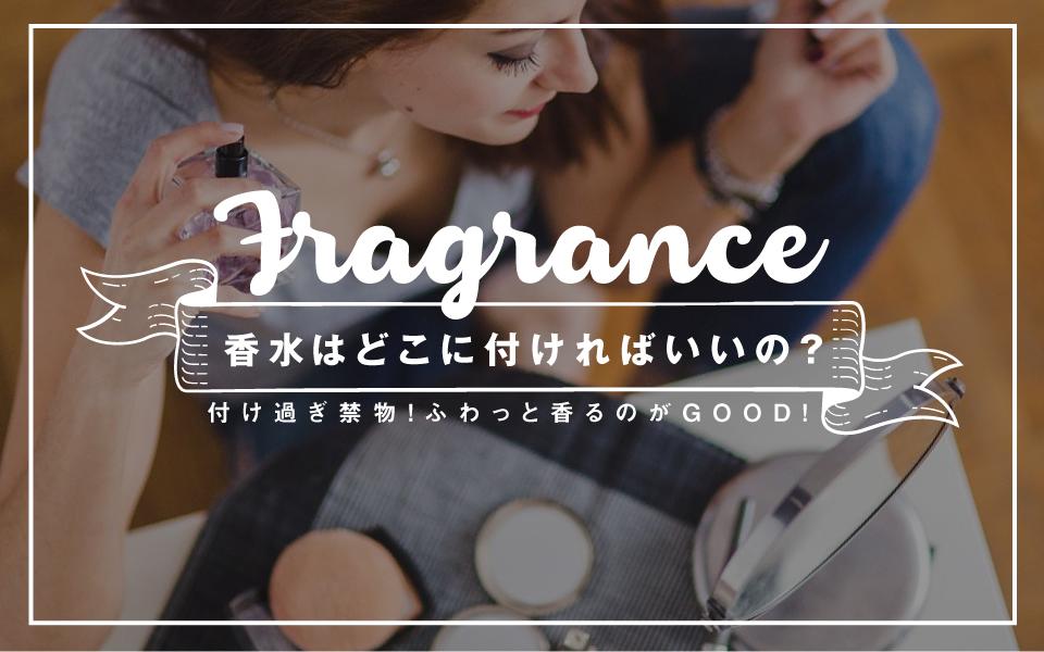 「自然にいい香りがする人」になるための香水の付け方を教えます