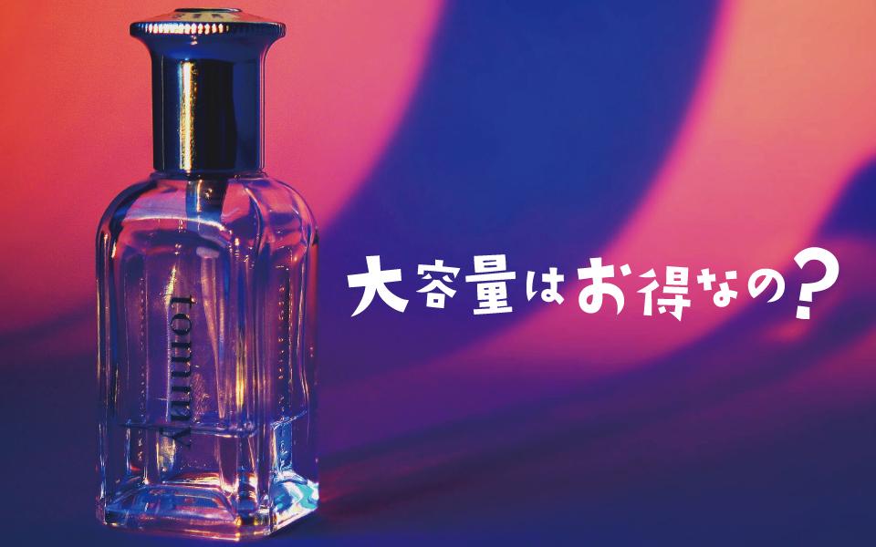 香水は「容量が多い方がお得!」とは言い切れない件について