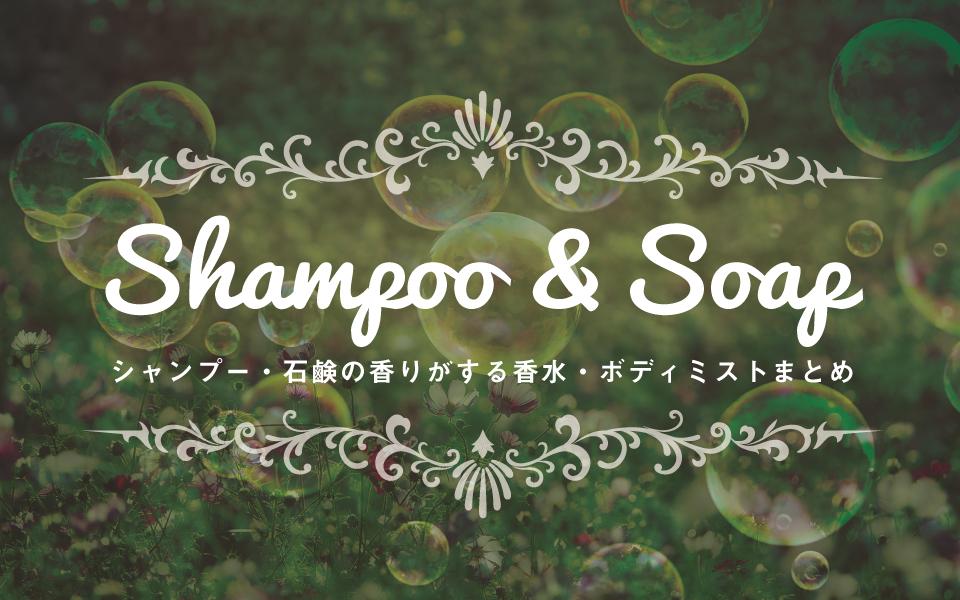 万人受する香り!石鹸やシャンプーの香りがする香水やボディミストを紹介します