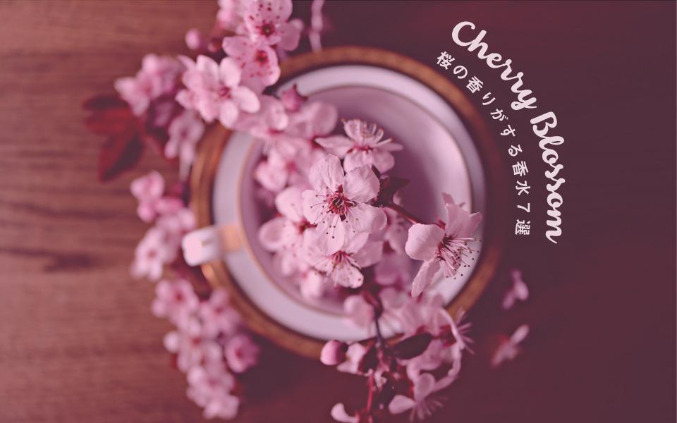 思わず振り返りたくなる!桜の香りがする香水おすすめ7選