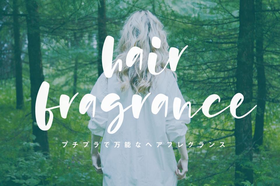 【プチプラ】嫌な匂いを消していい香りにしてくれるヘアコロン・ヘアフレグランス