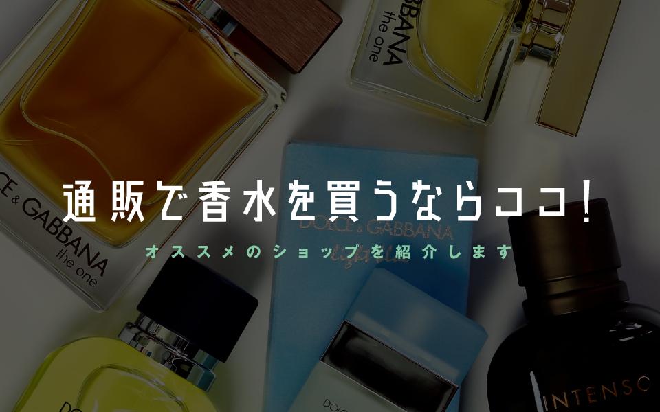 安く買える?通販で香水を買うのにオススメの通販サイトを教えます